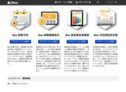 画面イメージ(クリニック向け、無料で使える4つのアプリケーション)