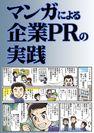 マンガによる企業PR表紙