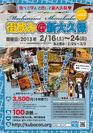 日本最大の街飲みイベントを新大久保で開催!