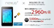 「Nexus 7 ×BIGLOBE LTE・3G ライトSプラン/ライトMプラン」キャンペーンページ