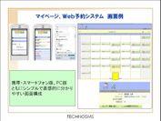 マイページ・予約システム