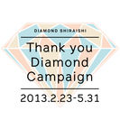 Thank you diamond キャンペーン