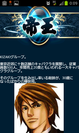 帝王ソーシャルゲーム 3