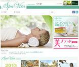 SpaVita WEBサイトトップページ(イメージ)