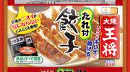 大阪王将 たれ付餃子