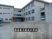 被災した石巻市立渡波小学校