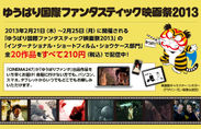 「ゆうばり国際ファンタスティック映画祭2013」