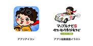 アプリアイコンとアプリ起動画面イラスト
