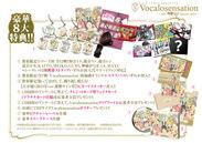 Vocalosensation 8大豪華特典