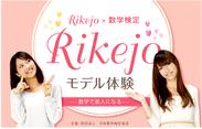 Rikejo☆モデル体験