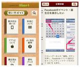 『使い方ガイド for iPhone』メニュー