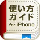 『使い方ガイド for iPhone』アイコン
