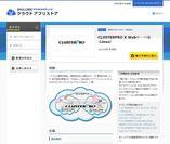 BIGLOBEクラウドホスティング「クラウドアプリストア」のページ