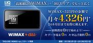 「BIGLOBE WiMAX+au」
