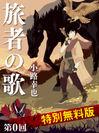 (c) 小路幸也/幻冬舎 イラスト/加藤木麻莉
