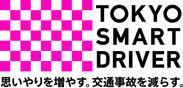 東京スマートドライバーの会員は約11万人