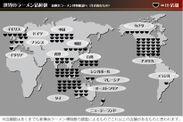 海外ラーメン店MAP