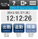 スマートデバイス対応「ALIVE SOLUTION smart TA」打刻画面