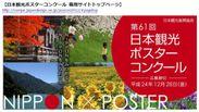 日本観光ポスターコンクール 専用サイトトップページ