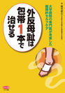 『外反母趾は包帯1本で治せる』表紙