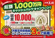 『大阪王将感謝フェア 1,000万円キャッシュバック』キャンペーン