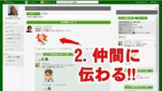「社内SNS機能」のタイムライン画面