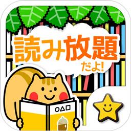日本初 定額で絵本が読み放題 となるアプリ 森のえほん館 アプリリリースから1カ月で10万ダウンロード突破 記事詳細 Infoseekニュース
