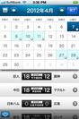 カレンダー画面イメージ