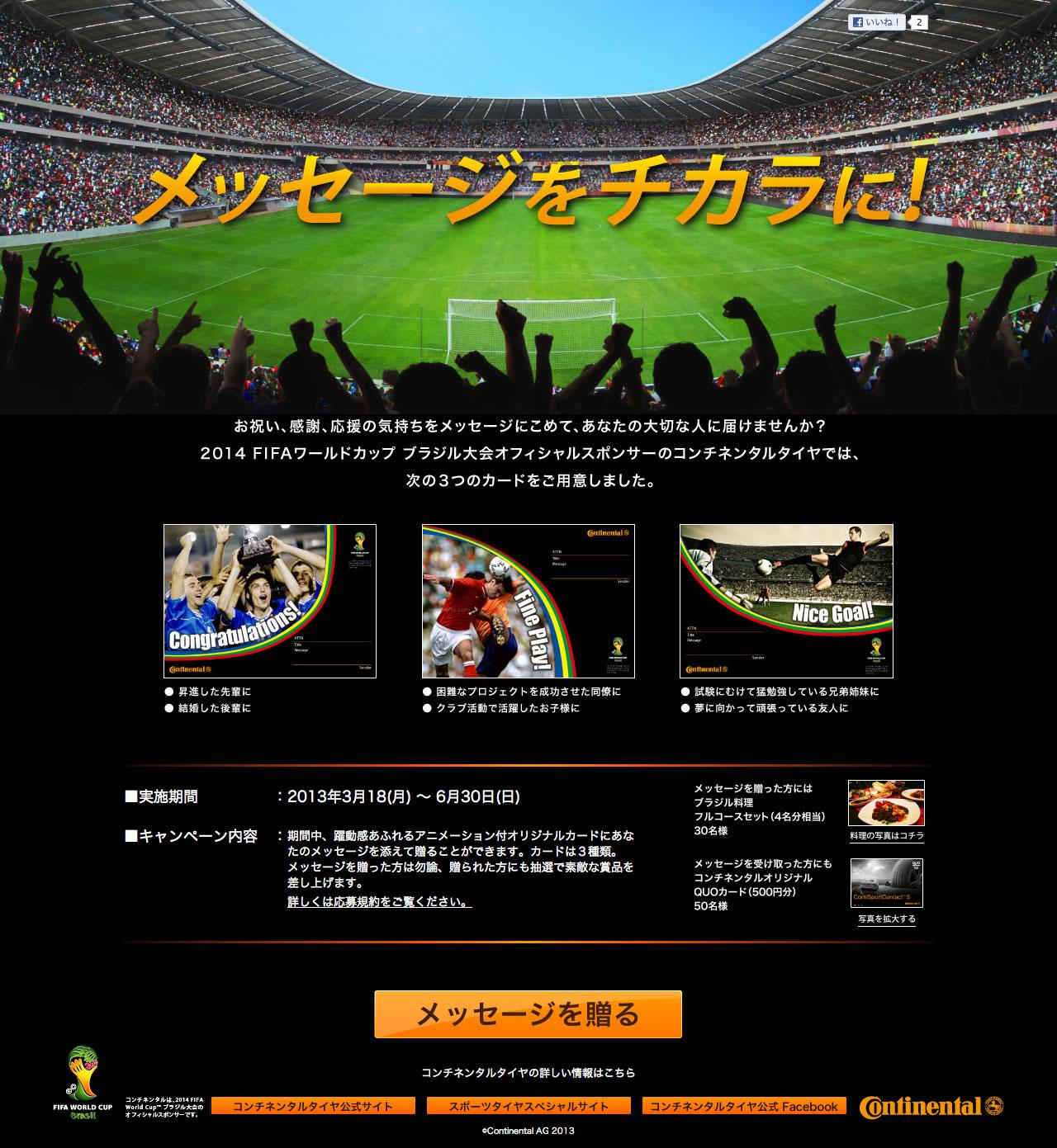2006 FIFAワールドカップ・アフ...