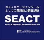 『SEACT』ロゴ