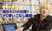 津田 大介「PC使いこなし講座」