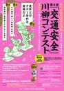 第4回「交通安全」川柳コンテスト ポスター