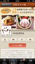 SnapDish内のレシピブログ公式アカウント