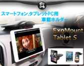 車載ホルダー「Exomount Tablet S」