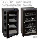 デジタル防湿保管庫「DS-103M」