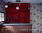 米田 知子 氏 作品画像