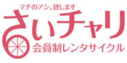『さいチャリ』ロゴ