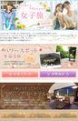 女性のための旅行情報・女子旅トップページ