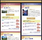 都道府県別宿ランキングページ