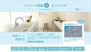 『アルコール除菌@キッチン ラボ』ウェブサイトトップページ イメージ