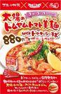 「太陽のトムヤムトマト美麺 withドクターシーラボ」 POP