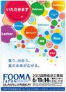FOOMA JAPAN 2013 国際食品工業展ポスター