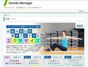 Karada Manager
