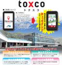 新O2O型サービス「toxco(トクスコ)」