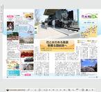 電子ブック中身 県広報