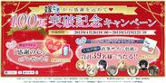 「嫁コレ」100万ダウンロード突破記念キャンペーン