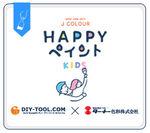 『HAPPYペイント KIDS』ロゴ
