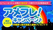 沖縄旅行「アメフレ!キャンペーン♪」