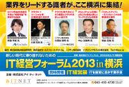 業界をリードする識者が横浜に集結|IT経営フォーラム横浜|