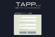 TAPP登録画面